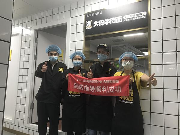 北京三元桥店